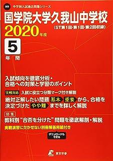国学院大学久我山中学校 2020年度用 《過去5年分収録》 (中学別入試問題シリーズ N9)