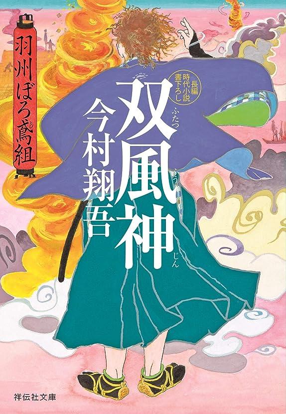 タヒチ溶けるリビジョン双風神――羽州ぼろ鳶組 (祥伝社文庫)