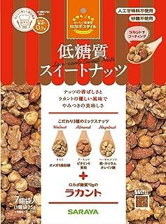 サラヤ ロカボスタイル低糖質スイートナッツ (25g×7個袋入り) x10個