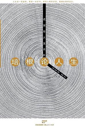 Pei Gen Lun Ren Sheng