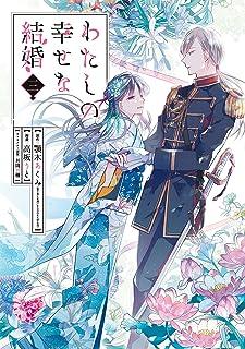 わたしの幸せな結婚(3) (ガンガンコミックスONLINE)