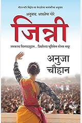Jinni - Battle for Bittora (Marathi) (Marathi Edition) Kindle Edition