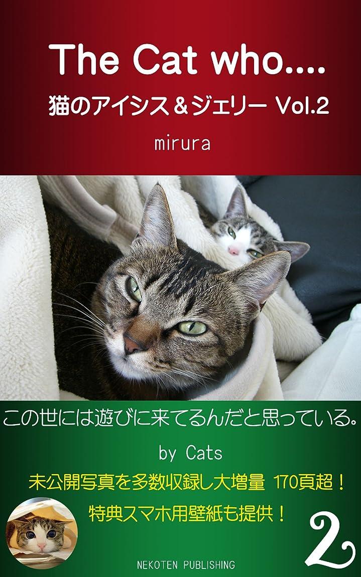 浴室ペネロペ遠足The Cat who.... 猫のアイシス&ジェリー Vol.2: この世には遊びに来ているんだと思っている。 by Cats. (The Cat who.... アイとちび)