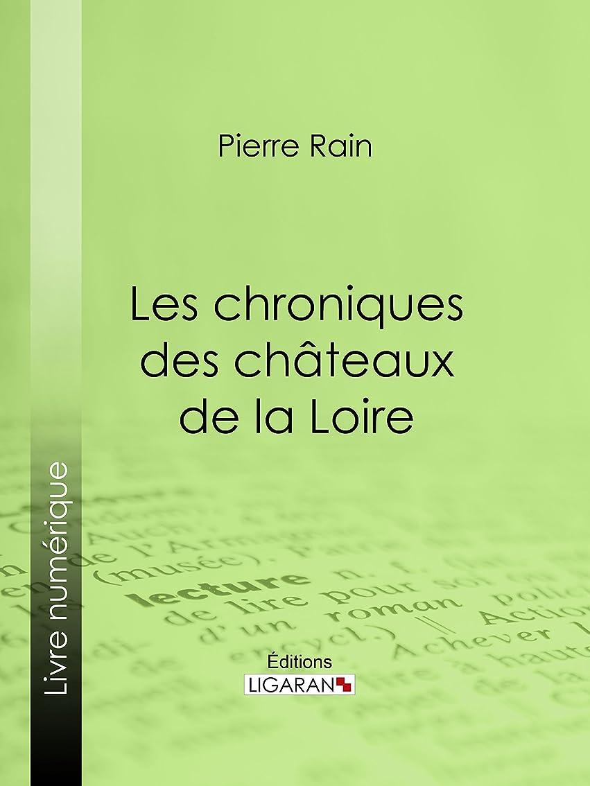 トチの実の木占める挨拶するLes chroniques des chateaux de la Loire (French Edition)