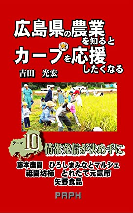 広島県の農業を知るとカープを応援したくなるテーマ10情報発信が決め手に