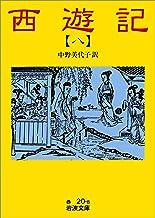 表紙: 西遊記 8 (岩波文庫)   中野 美代子