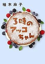 表紙: 3時のアッコちゃん (双葉文庫) | 柚木麻子