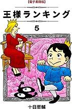 王様ランキング(5) (BLIC)