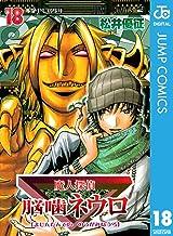表紙: 魔人探偵脳噛ネウロ モノクロ版 18 (ジャンプコミックスDIGITAL) | 松井優征