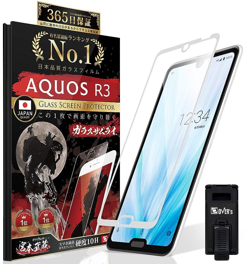 砂漠アジテーション控えめな【湾曲まで覆える 3D 全面保護 白縁】(日本品質) AQUOS R3 ガラスフィルム (SH-04L SHV44) アクオス R3 強化ガラス 保護フィルム [ 最強硬度10H ] (らくらくクリップ付き) OVER's 230-3d-wh