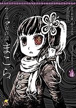 表紙: 完全版 少女奇談まこら(4) (電撃ジャパンコミックス) | 平野 俊貴