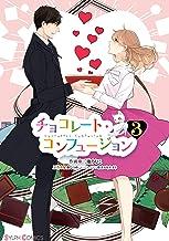 表紙: チョコレート・コンフュージョン 3 (シルフコミックス) | 三池 ろむこ