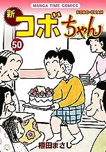 新コボちゃん (50) (まんがタイムコミックス)