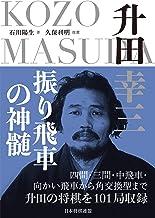 表紙: 升田幸三 振り飛車の神髄   石川 陽生