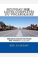 Nouveau HSK : Listes Complètes du Vocabulaire (5000 mots Chinois-Français): Listes de mots pour les tests du HSK de niveaux 1, 2, 3, 4, 5, 6 Format Kindle