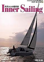 表紙: 外洋ヨットの教科書 インナーセーリング (1) | 青木洋