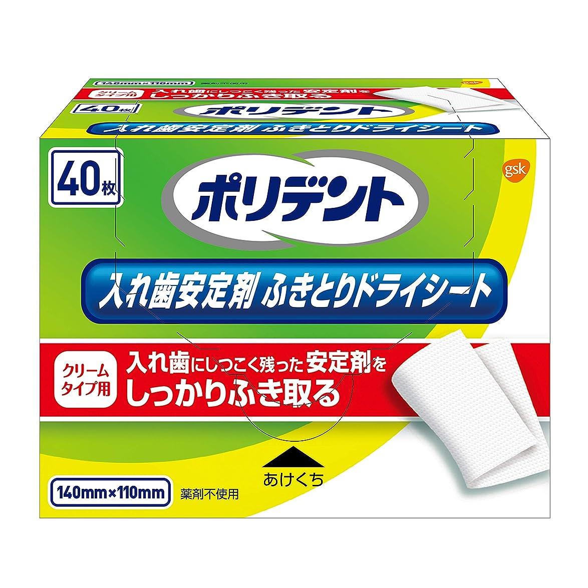 頭予防接種電子レンジポリデント 入れ歯安定剤ふきとりドライシート 40枚