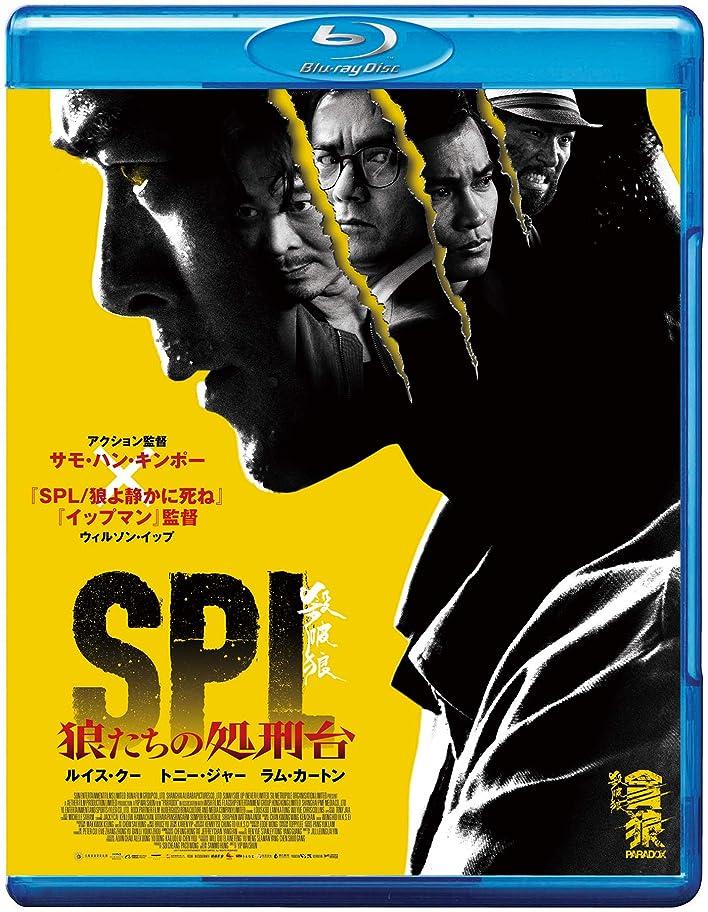 属するガード保険をかけるSPL 狼たちの処刑台 [Blu-ray]