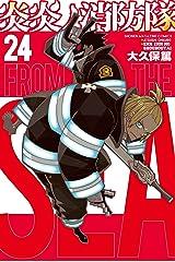 炎炎ノ消防隊(24) (週刊少年マガジンコミックス) Kindle版