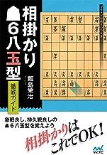 表紙: 相掛かり▲6八玉型 徹底ガイド (マイナビ将棋BOOKS) | 飯島 栄治