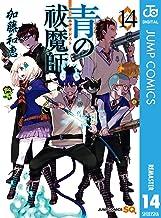表紙: 青の祓魔師 リマスター版 14 (ジャンプコミックスDIGITAL)   加藤和恵