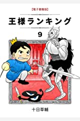 王様ランキング(9) (BLIC) Kindle版