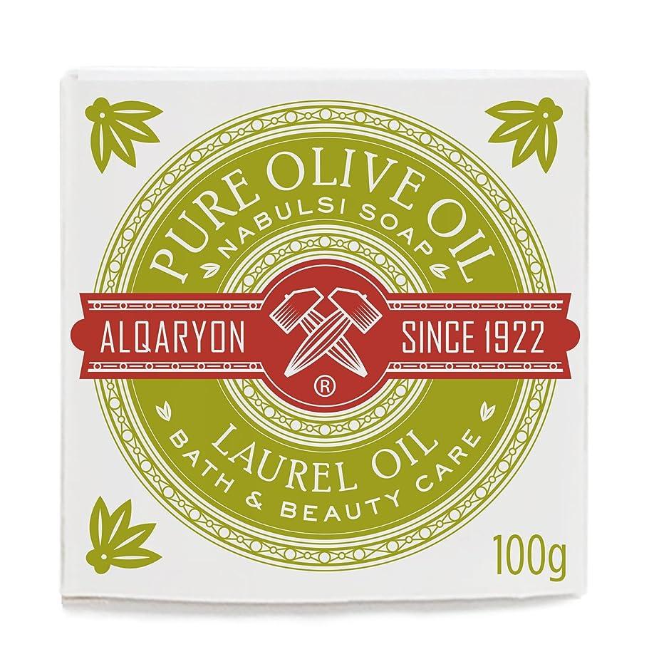 はがきフリンジ恵みAlqaryon Laurel Oil & Olive Oil Bar Soap Pack of 4 - AlqaryonのローレルオイルI&オリーブオイル ソープ、バス & ビューティー ケア、100gの石鹸4個のパック