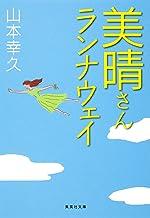 表紙: 美晴さんランナウェイ (集英社文庫) | 山本幸久