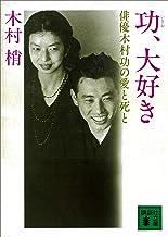 表紙: 功、大好き 俳優木村功の愛と死と (講談社文庫) | 木村梢