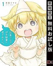 社畜さんは幼女幽霊に癒されたい。 1巻【期間限定 無料お試し版】 (デジタル版ガンガンコミックス)