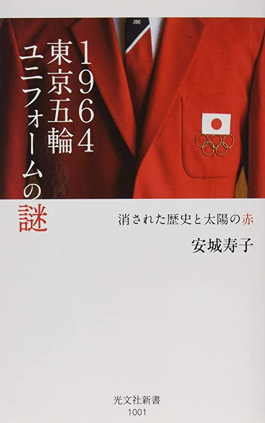 小麦適応的リビングルーム1964東京五輪ユニフォームの謎 消された歴史と太陽の赤 (光文社新書)