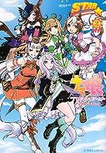 ウマ娘 プリティーダービー アンソロジーコミック STAR 2 (星海社COMICS)