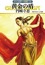 表紙: 黄金の盾 グイン・サーガ外伝 (ハヤカワ文庫JA) | 円城寺 忍
