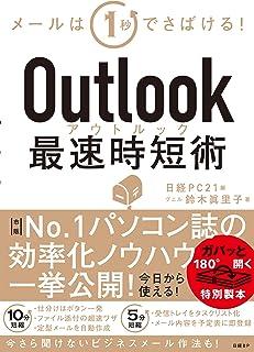 Outlook最速時短術