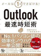 表紙: Outlook最速時短術   日経PC21