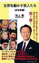 表紙: 世界を動かす巨人たち<政治家編> (集英社新書) | 池上彰