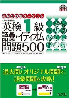 英検1級語彙・イディオム問題500 (英検分野別ターゲット)