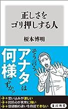 表紙: 正しさをゴリ押しする人 (角川新書) | 榎本 博明