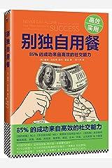 别独自用餐 :85%的成功来自高效的社交能力 Paperback