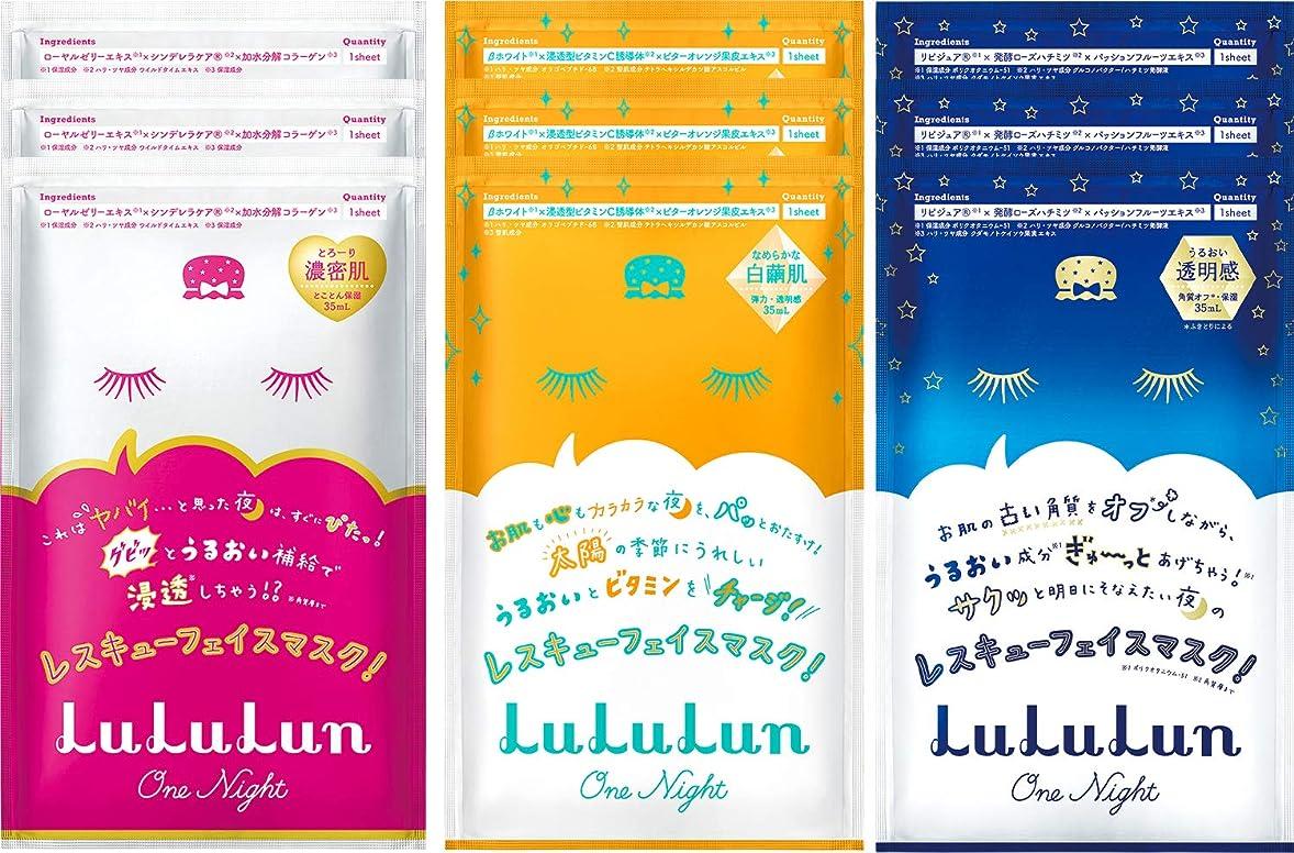 童謡リサイクルする手つかずの【Amazon限定】フェイスマスク ルルルン ワンナイトレスキュー 保湿 角質 ビタミン 各3枚3種9枚セット