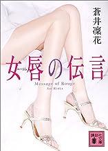 表紙: 女唇の伝言 (講談社文庫) | 蒼井凜花