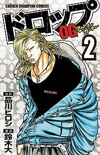 ドロップOG 2 (少年チャンピオン・コミックス)