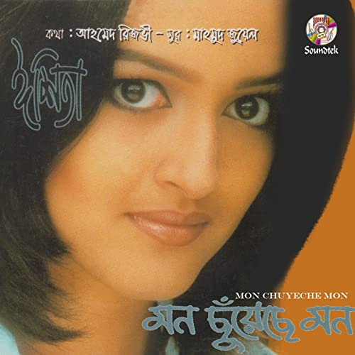 oporadhi bengali full mp3 song download