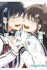 私は君を泣かせたい 3 (ヤングアニマルコミックス) Kindle版
