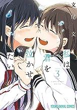 私は君を泣かせたい 3 (ヤングアニマルコミックス)