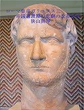 Gallienus Roman emperor 3 (Japanese Edition)