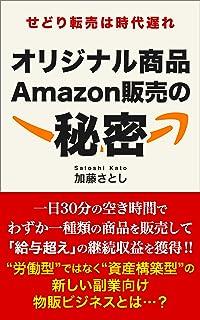 せどり転売は時代遅れ オリジナル商品Amazon販売の秘密【初心者】【副業】