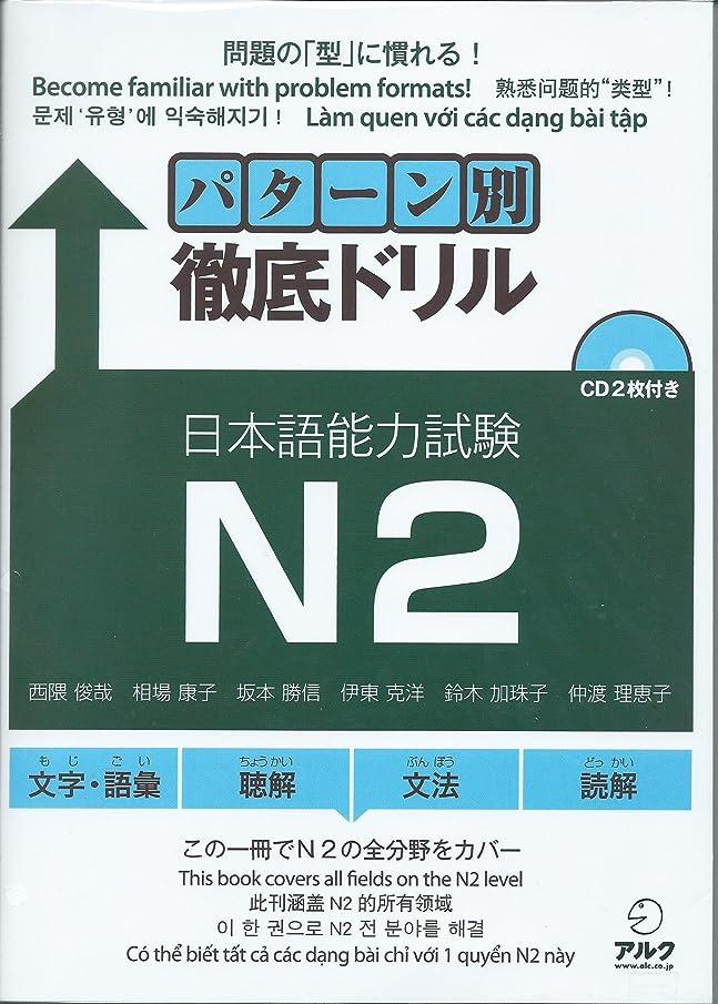 チャットセンター所有者パターン別徹底ドリル日本語能力試験N2