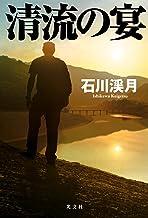 表紙: 清流の宴   石川 渓月