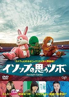 【Amazon.co.jp限定】イソップの思うツボ[DVD](オリジナルロゴステッカー+オリジナルクリアファイル(A4サイズ)付)
